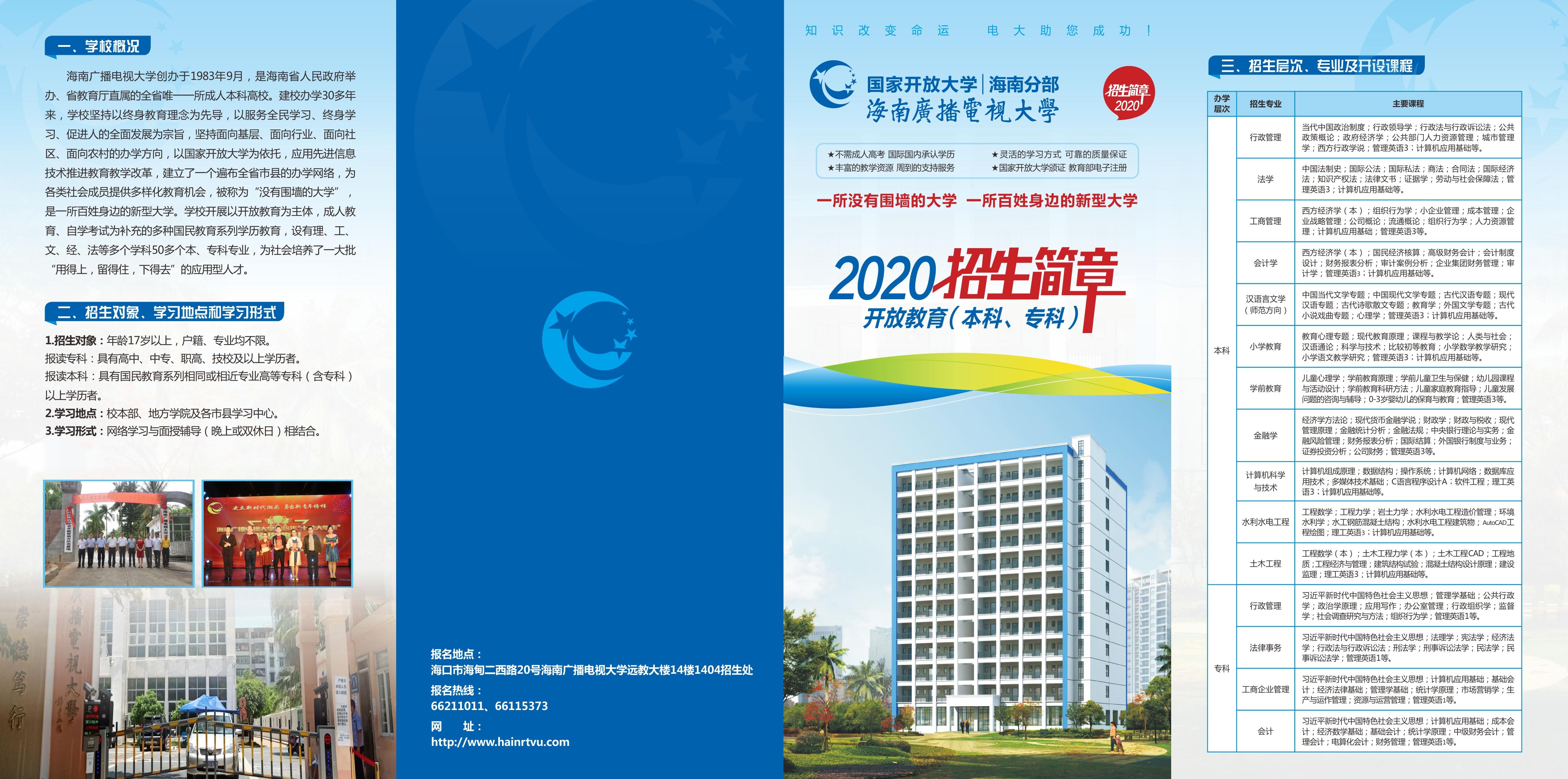2020年kai放jiaoyu(zheng面,定稿).jpg